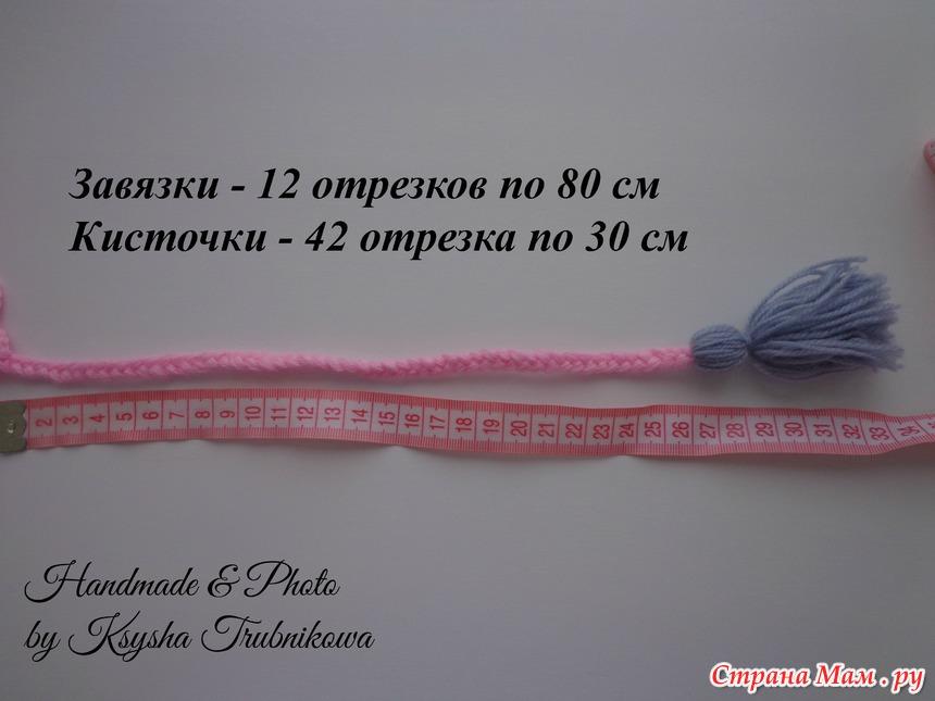 Как сделать завязки для шапочки - Astro-athena.Ru