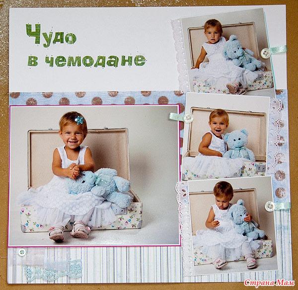 Как сделать фотоальбом малышу