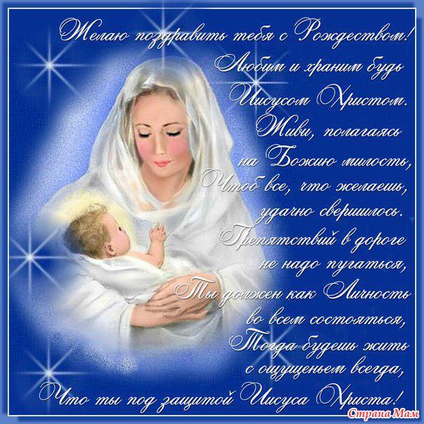 Поздравления с рождеством тебя папа