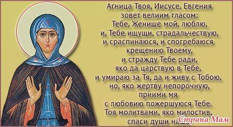 Евгения именины в православном календаре