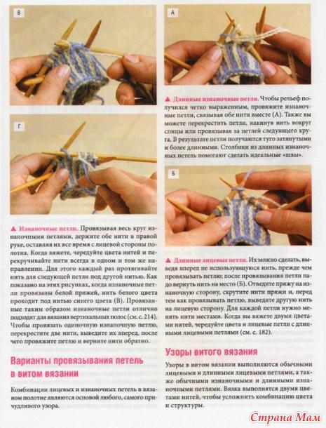 Как вязать изнаночную сторону когда вяжешь с узором