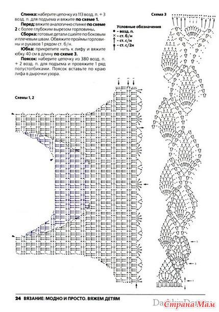Схемы вязания крючком для девочки 6 лет 70