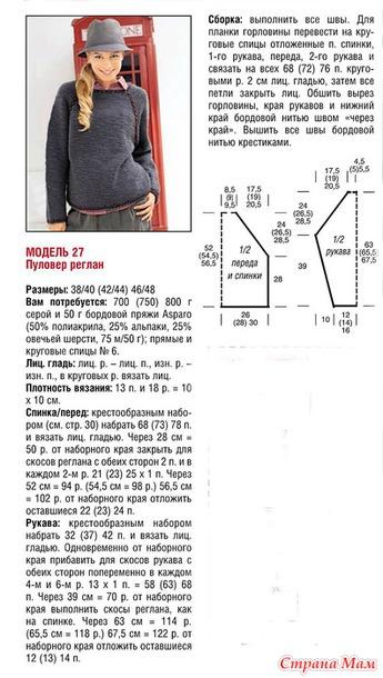 Пуловер Реглан С Вертикальными Полосами Доставка