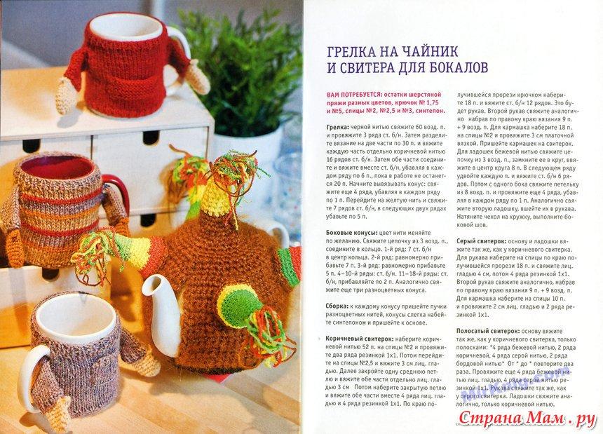 Вязание и описание крючком для кухни