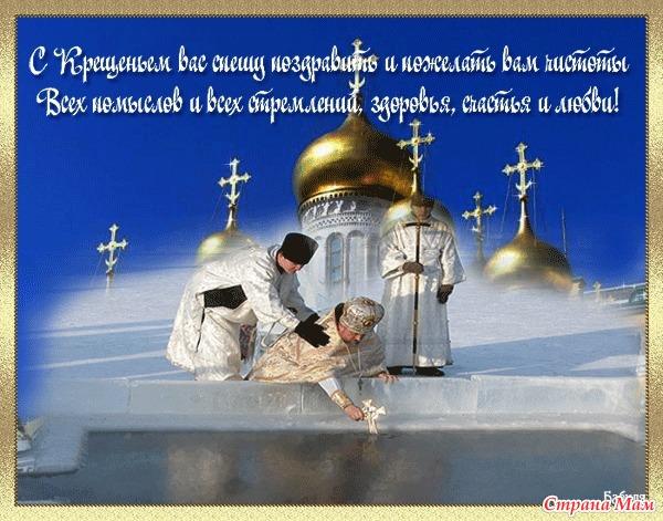 Смешные поздравления с крещеньем