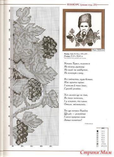 Схема для вишивки шевченка