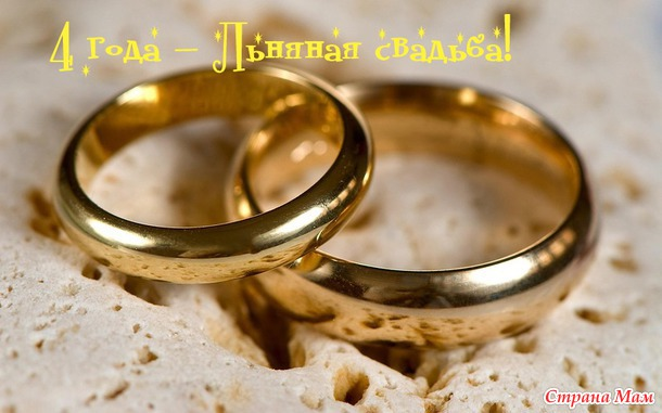 4 года – льняная свадьба (восковая или веревочная)