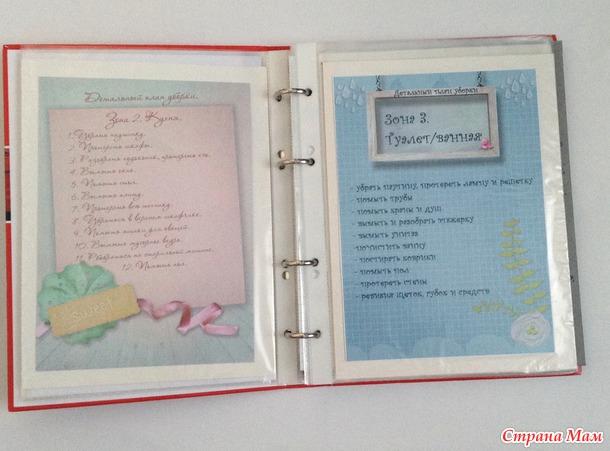 Мой контрольный журнал Клуб Идеальных Домохозяек Страна Мам Мой контрольный журнал