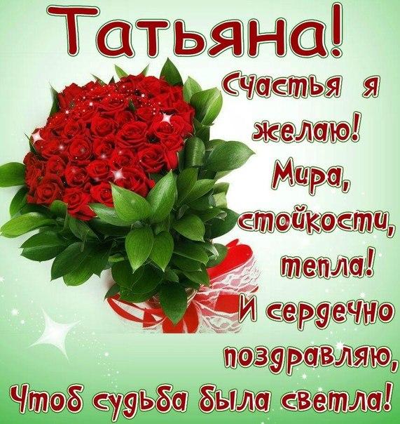 Поздравления с днём рождения татьяне в открытке