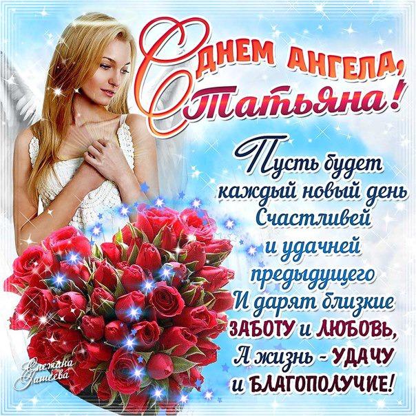 25 января день татьяны поздравление