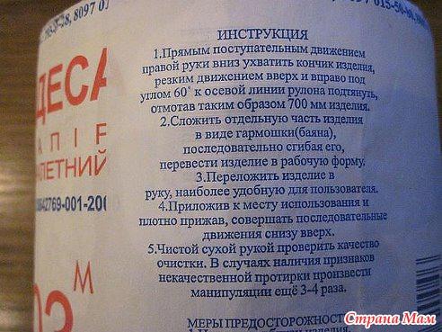 бумага туалетная с инструкцией - фото 3