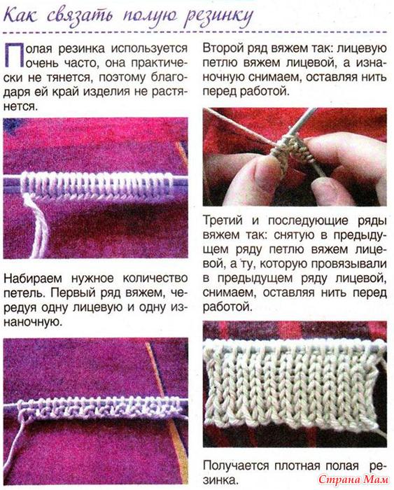 Как связать двойную резинку на варежки