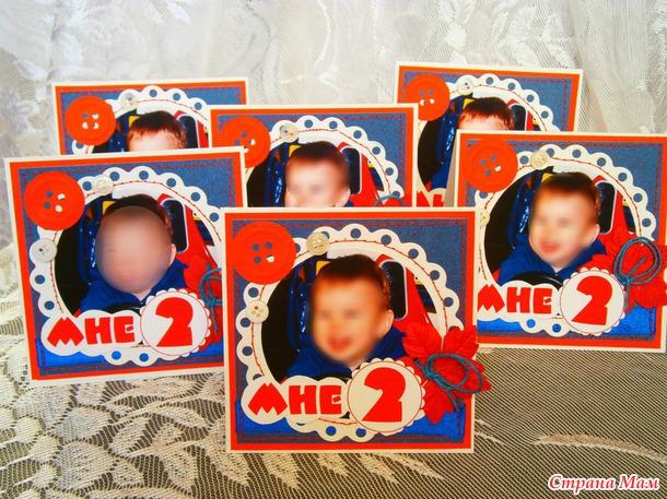 Пригласительные на детский день рождения