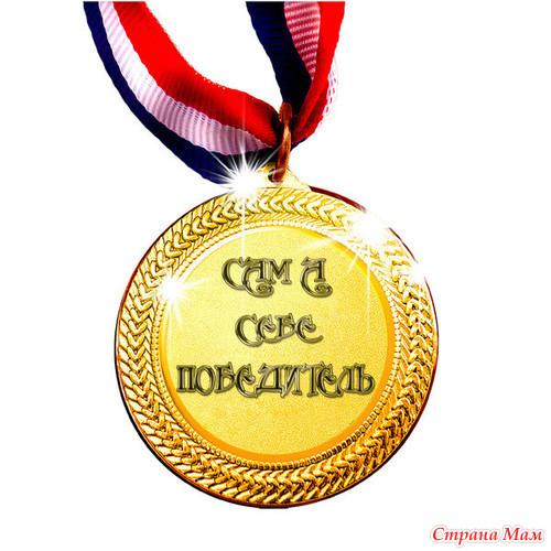 Медаль за лучшую верховую лошадь, копия медали серебро