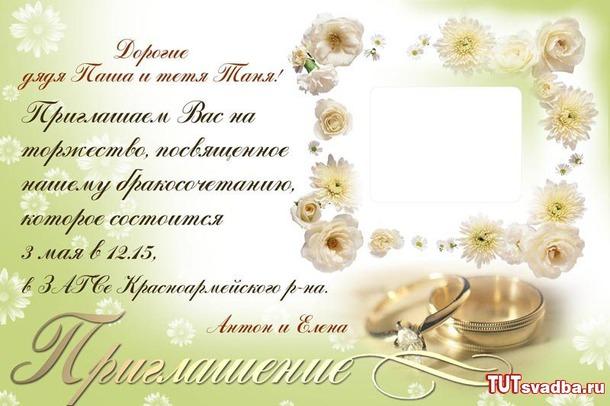 свадебные приглашения онлайн с фото