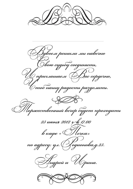 Приглашение вконтакте текст