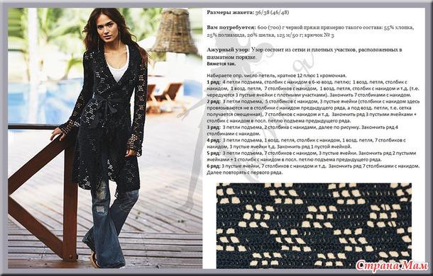 *Ажурное вязаное пальто из каталога Виктории Сикрет