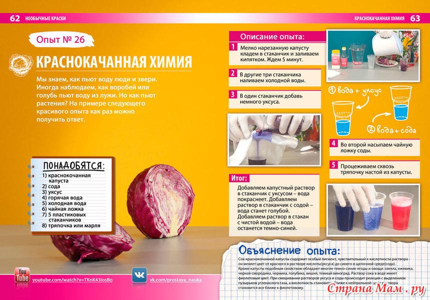 Химия эксперименты в домашних условиях
