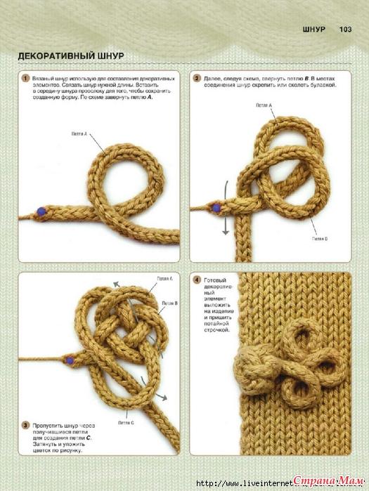 Как сделать петли из шнурка
