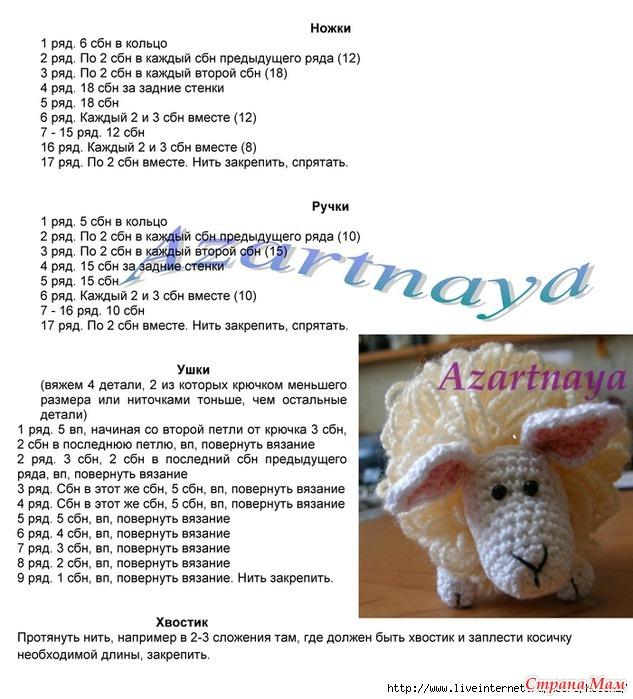 Овечка схема для вязания 571