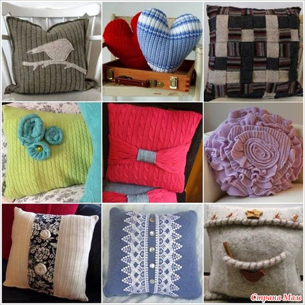 Старые свитера в уютных диванных подушках.