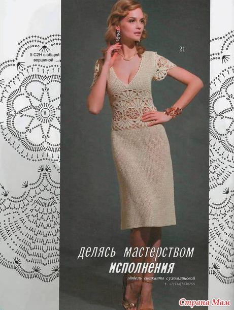 Платье с красивой ажурной вставкой и ажурными рукавчиками.