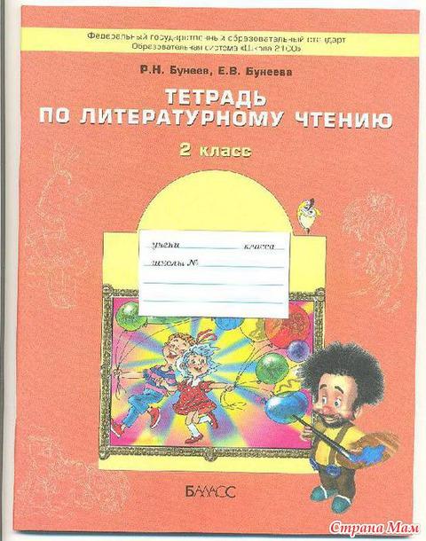 Решебник 2 класса по чтению в тетради