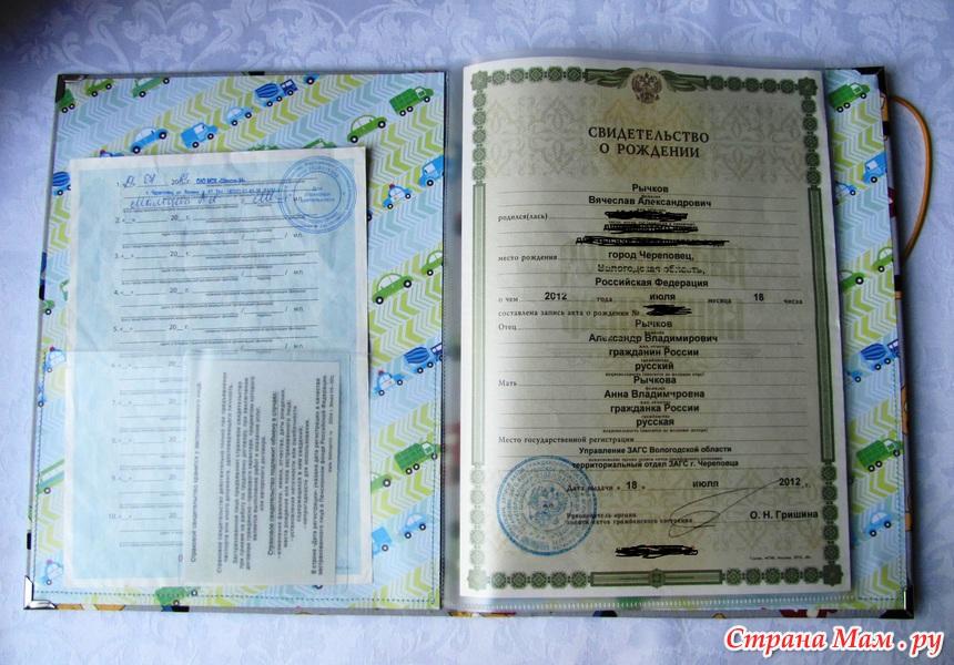 Папка мои первые документы своими руками