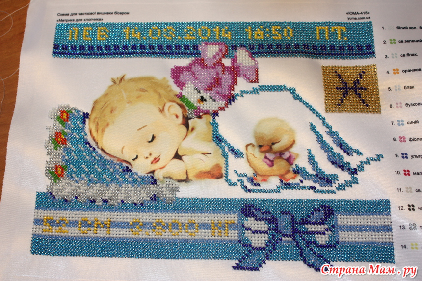 Вышивка бисером малыши