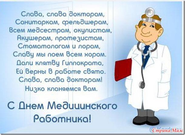 Красивые слова для поздравления с днем медика