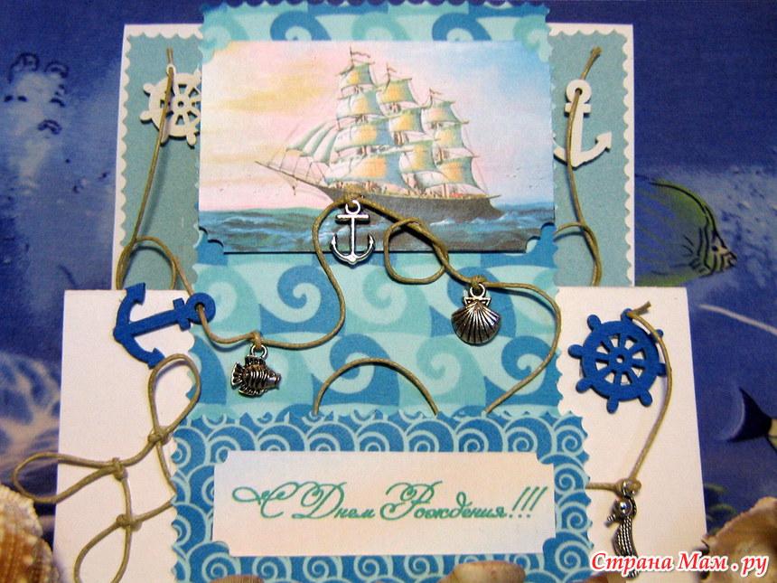 Открытки в стиле морском