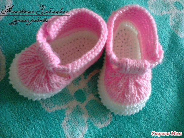 МК пинетки-сандалики