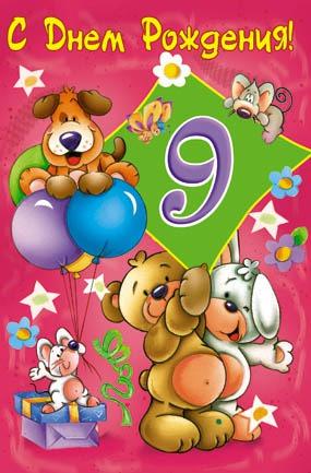 Поздравить с днём рождения мальчика 9 лет