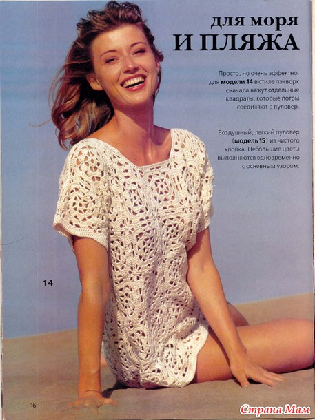 "Журнал ""Сабрина""."