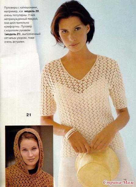 "Журнал ""Сабрина"". Вязание крючком."
