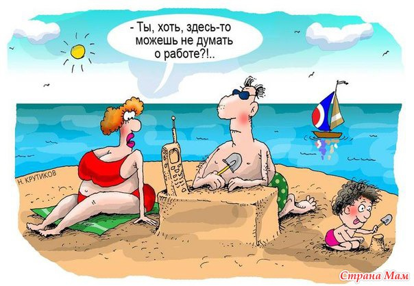 отпуск картинки юмор