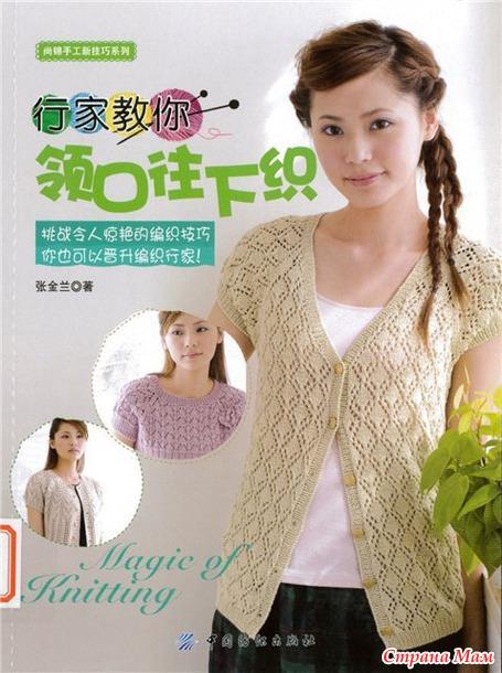 Вязание китайские и японские журналы 44