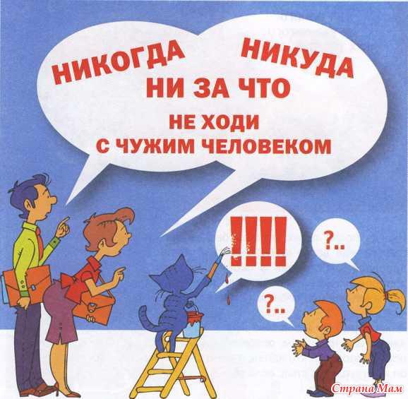 Что делать ребенку, если к нему пристает незнакомец? Людмила Петрановская. ЧИТАТЬ ВМЕСТЕ С ДЕТЬМИ!