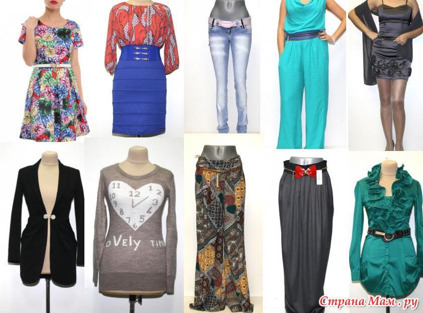 Закупки Женскую Одежду