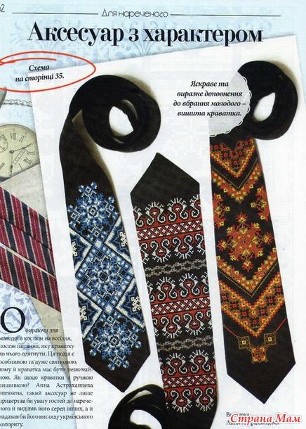 Вышитые галстуки. Схема в РМ: