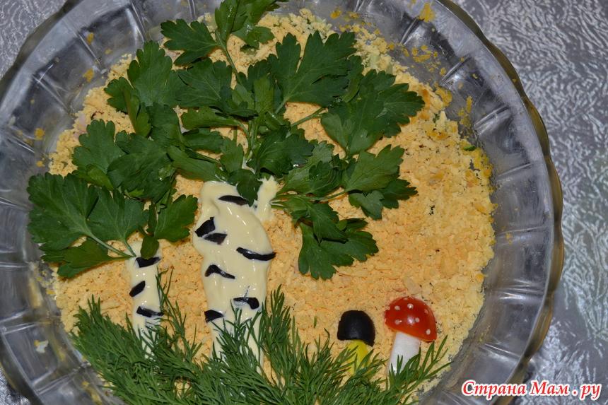 Приготовить салат береза
