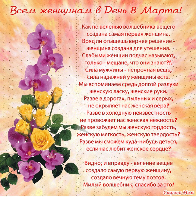 ПОЗДРАВЛЕНИЯ С 8 МАРТА - Поздравления