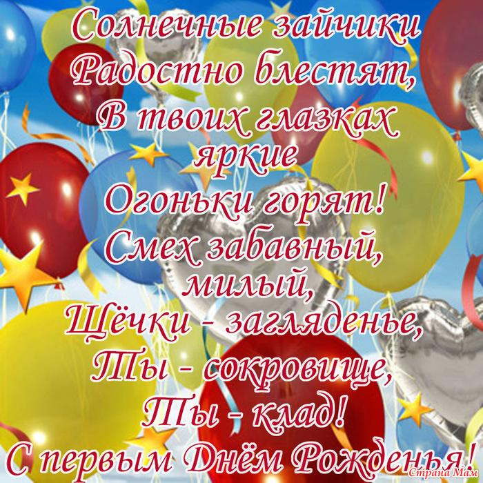 Поздравления с днем рождения сына с 1 годиком 72