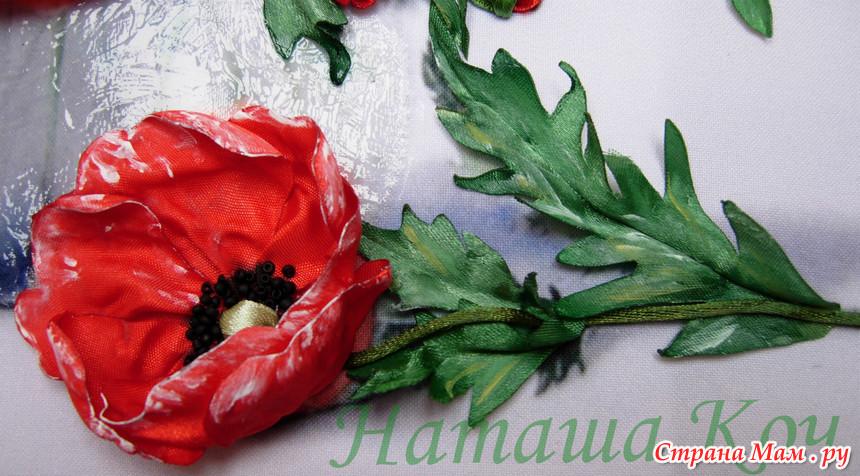 Вышивка лентами листья маков