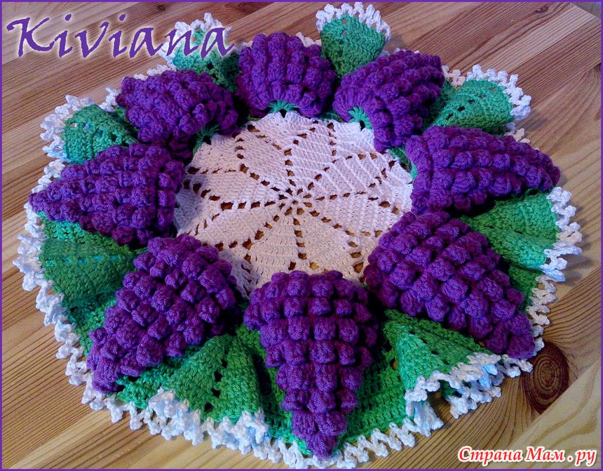 Вязание салфетки виноград 74