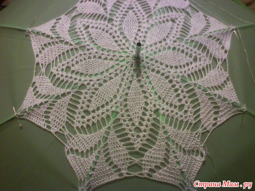 Вяжем он-лайн ажурный зонтик