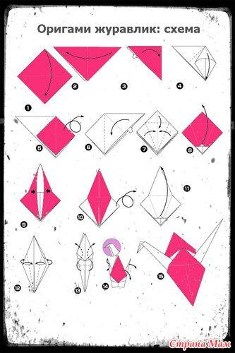 Как сделать из бумаги сделать оригами