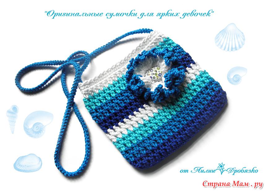 Вязание спицами сумочки для девочки