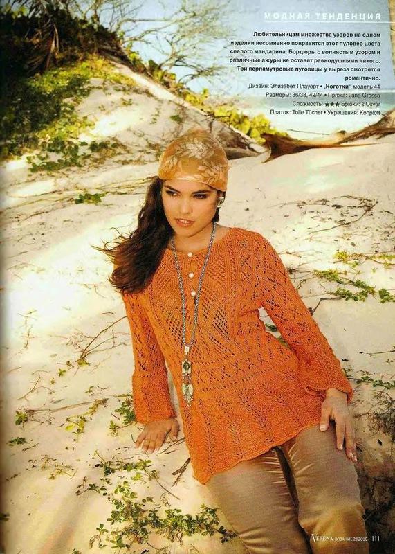 Журнал вязание спицами лето