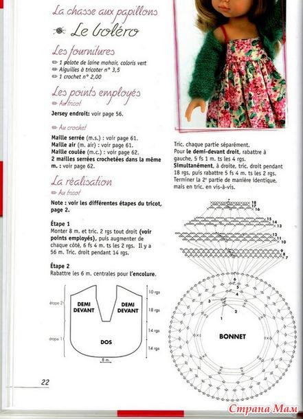 Схемы вязания на куклу паола рейна 128